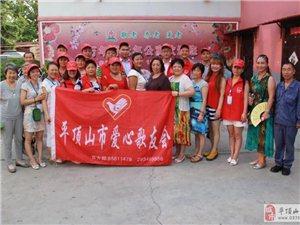 8月18日平顶山爱心歌友会看望万年青老人和社会福利院儿童