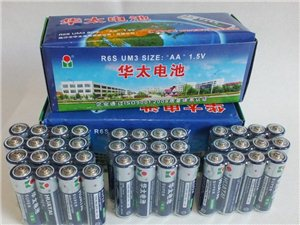 出售华太5号、7号电池