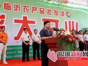 临沂农产品批发市场开业为鲁南苏北最大农贸中心