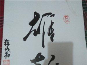 【郭�J民��法】滴水成海