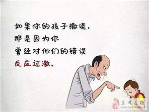 为什么你的孩子没教养?这组漫画惊醒所有父母!