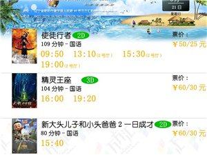 方汇国际影城(大地影院)影片:8月21影讯