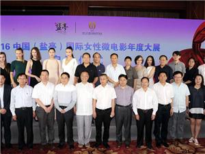 2016中国(盐亭)国际女性微电影年度大展在北京启动啦!