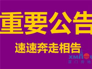 华池县教育局关于2016年秋季学期县城小学、幼儿园划片招生的公告