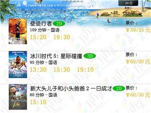 方汇国际影城(大地影院)影片:8月24影讯
