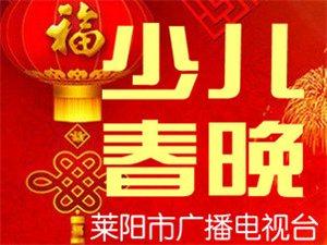 """第四场""""龙鑫佳苑""""2017最新注册送体验金网址电视台少儿春晚海选"""