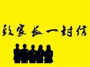 庆阳市教育局致全市广大学生家长的一封信