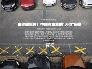 看客:车往哪里停,中国有车族的