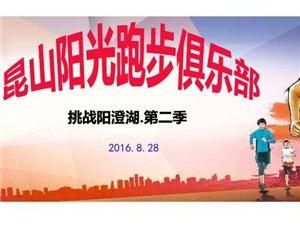 8月28日,环阳澄湖挑战,你来么?