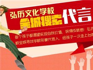 澳门太阳城网站弘历文化学校寻找校园代言人人气投票(第一组)