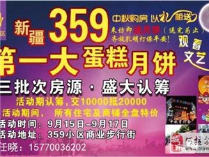 359小区,新疆第一大蛋糕月饼?免费吃!