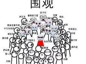 茂名恒福X城疑被工人讨薪,引起多人围观!