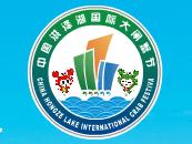 第十一届中国洪泽湖国际大闸蟹节 堰遇洪泽 快活你我