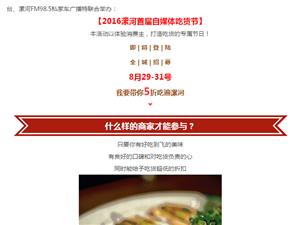 """吃货节来了!我要带你吃遍漯河!秦陇风味""""豫东一家人""""等你来品尝…"""