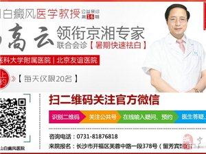 【现场直击】京湘专家联合会诊场面火爆