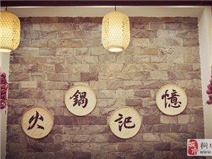 【吃货归来】桐城在线美食吃货团第30站――火锅记忆