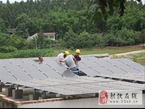 """光伏发电为射洪县贫困户带来""""阳光收入"""""""
