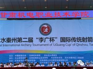"""中国・天水第二届""""李广杯""""国际传统射箭锦标赛"""