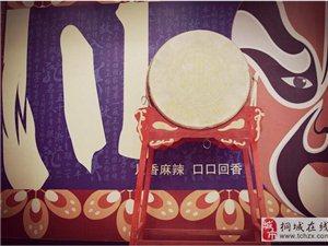 美食吃货团第30站――火锅记忆 老火锅