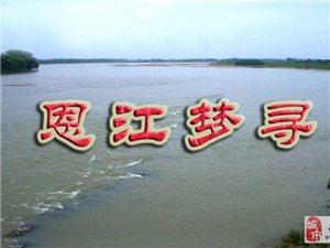 恩江——一条心中的江,恩江寻梦