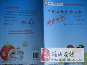 同步生字《中线格练字作业本》到货了!