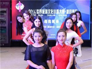 """2016""""世界旅游文化小姐大赛・萧县赛区""""报名"""
