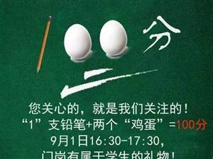 """""""1""""支铅笔+两个""""鸡蛋""""=100分"""