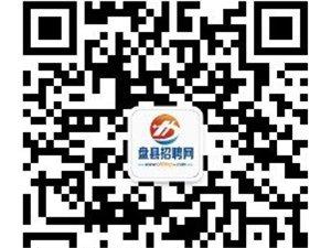 盘县在线_招聘最新播报-2017年9月份更进贴........
