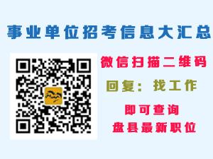盘县事业单位公开招考专题