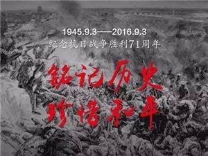 71周年!9月3日抗战胜利纪念日!勿忘历史吾辈自强!致敬抗战老兵!