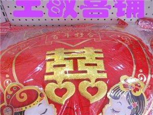 【我们结婚啦】美高梅注册金海商城王敏喜铺喜迎中秋·国庆节