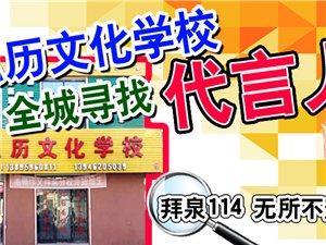 澳门太阳城网站弘历文化学校寻找校园代言人人气投票(第三组)
