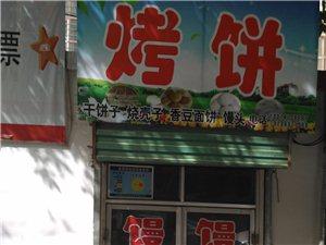 金塔县罗秀琴烤饼店