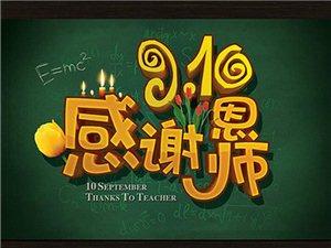 2016年惠水�W�j文化�―教���