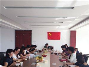 2016.9.2.费县女企业家协会召开理事会会议