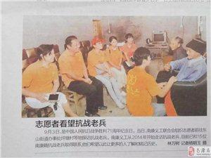 9月3日,南康义工联合会组织志愿者探看望战老兵