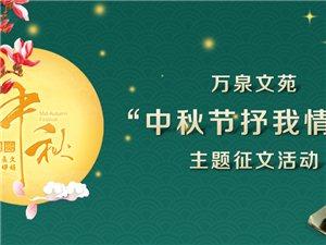 """万泉文苑""""中秋节抒我情怀""""主题征文活动"""