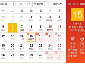 2016中秋节放假安排时间表公布
