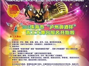 珠海电视台8月28日报道:青工大舞台启动报名