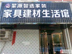 紫源智选家装周年店庆
