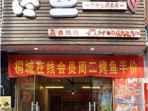 【吃货归来】桐城在线美食吃货团第31站――馋鱼