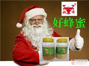 中秋节有好礼,感恩父母送土蜂蜜!