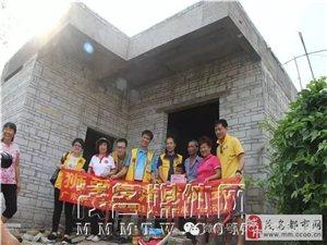 高州市妇联携手广东狮子会再援助单亲母亲建房