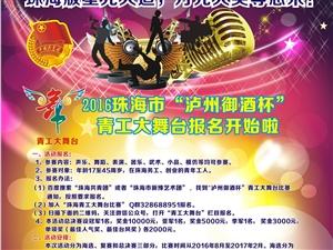 """珠海市""""�o州御酒杯""""青工大舞�_�竺��_始啦!!!!"""