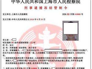夹江警方:警惕通讯诈骗新花招