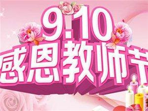 【新视明爱眼】感恩教师节,公益活动在行动,268元防护镜片免费送!!