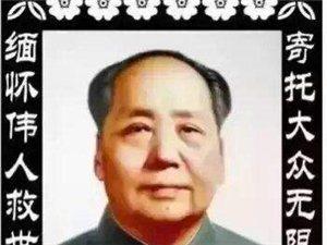 念奴娇 ・ 毛主席逝世四十周年恭祭