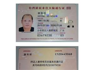 畜生台湾骗子谢和轩相片