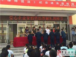 费县女企业家协会:中秋节,教师节,活动纪实