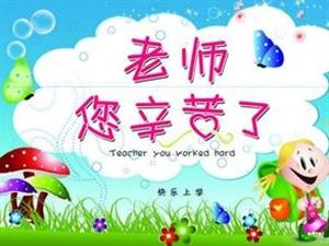 夸父山诗社:为教师节点赞、 向全国各地的老师们致以亲切的问候!